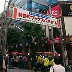 神田古本まつり2