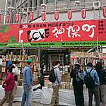 神田古本まつり3