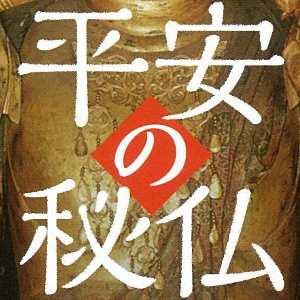平成の秘仏