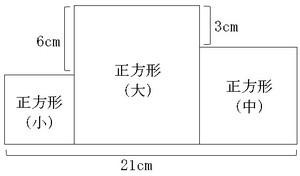 3つの正方形1