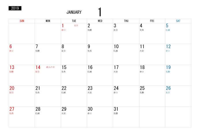 カレンダー 和 暦 西暦